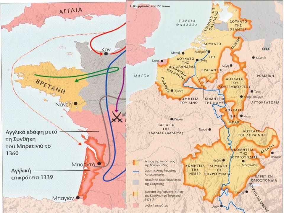 ΕΚΑΤΟΝΤΑΕΤΗΣ ΠΟΛΕΜΟΣ Η Δυναστεία Των Valois ΕΚΑΤΟΝΤΑΕΤΗΣ ΠΟΛΕΜΟΣ Οικονομικά αίτια : Η περιοχή της Φλάνδρας είχε μεγάλες οικονομικές συνέπειες στην Αγγλία όσο βρισκόταν υπό γαλλική κυριαρχία (ανεπτυγμένη εμπορική και βιοτεχνική δραστηριότητα) 1419 : Υπογραφή συμμαχίας μεταξύ Αγγλίας και Βουργουνδίας κατά του κοινού εχθρού τους τη Γαλλία Η Γαλλία έχει να αντιμετωπίσει από τα ΒΔ της Αγγλία και από τα ΝΑ το Δουκάτο της Βουργουνδίας