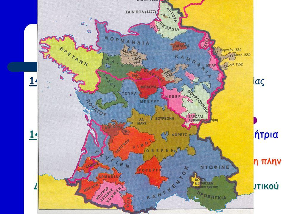 ΕΚΑΤΟΝΤΑΕΤΗΣ ΠΟΛΕΜΟΣ Η Δυναστεία Των Valois ΕΚΑΤΟΝΤΑΕΤΗΣ ΠΟΛΕΜΟΣ 1435 1435 : Διαλύεται η συμμαχία Αγγλίας και Βουργουνδίας Οι Βουργουνδοί συμμαχούν με την Γαλλία και ανακαταλαμβάνεται το Παρίσι 1453 Τέλος του Εκατονταετούς Πολέμου με νικήτρια τη Γαλλία 1453 : Τέλος του Εκατονταετούς Πολέμου με νικήτρια τη Γαλλία Η Αγγλία χάνει όλα τα εδάφη της στην Ευρώπη πλην του Calais στα ΒΔ της Γαλλίας Δημιουργία και στις δύο χώρες ενός έντονου πατριωτικού συναισθήματος : έννοια του Έθνους