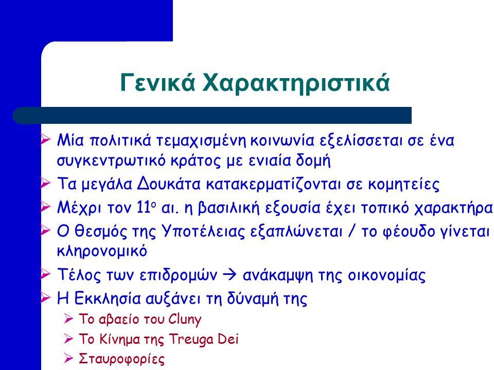 Φίλιππος Α' 1060-1108 Δύο Μεγάλα Γεγονότα : 1.Η Α' Σταυροφορία2.