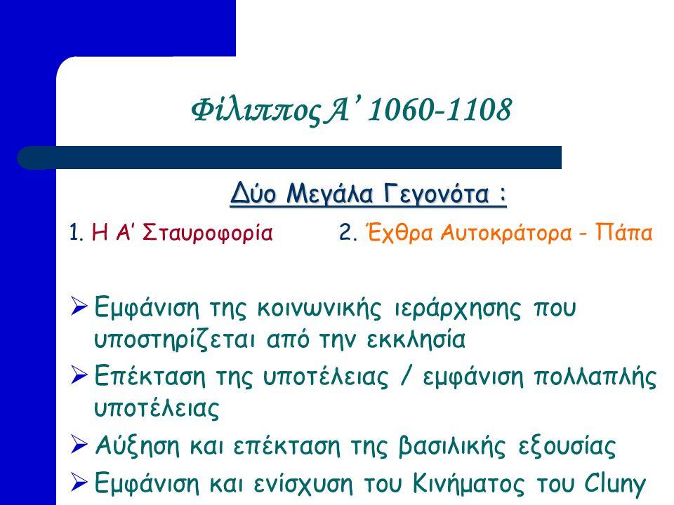 Φίλιππος Α' 1060-1108 Δύο Μεγάλα Γεγονότα : 1. Η Α' Σταυροφορία2.
