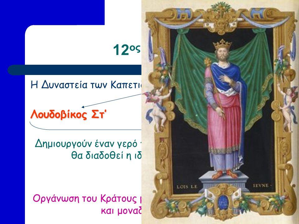 12 ος αιώνας Η Δυναστεία των Καπετιδών γνωρίζει την μεγαλύτερη ακμή Λουδοβίκος Στ'Λουδοβίκος Ζ' Λουδοβίκος Στ' Λουδοβίκος Ζ' Δημιουργούν έναν γερό πυρήνα από όπου θα ξεκινήσει και θα διαδοθεί η ιδέα της βασιλείας στη Γαλλία Οργάνωση του Κράτους με συγκεντρωτικές δομές εξουσίας και μοναδικό κύριο τον Βασιλιά