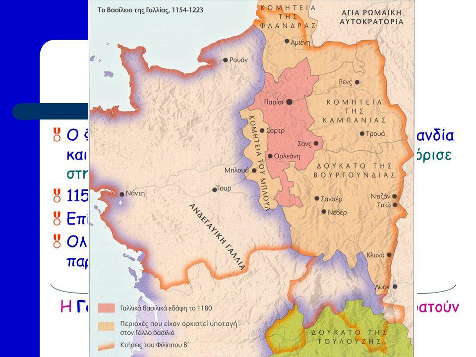 Φίλιππος Β' Αύγουστος (1180) – Λουδοβίκος Η' (1226)  Ο Φίλιππος Β' Αύγουστος καταλαμβάνει την Νορμανδία και τη Ανδεγαυία από τους Άγγλους  Τους περιόρισε στη Γασκώνη  1154-1259 : Αγγλο-Γαλλική Σύρραξη  Επί Λουδοβίκου Η' ελέγχεται πλήρως η εκκλησία  Ολοκλήρωση των πνευματικών προσπαθειών του παρελθόντος και ίδρυση πανεπιστημίων ΓαλλίαΙταλία Η Γαλλία μαζί με την Ιταλία προηγούνται και επικρατούν στην Ευρώπη