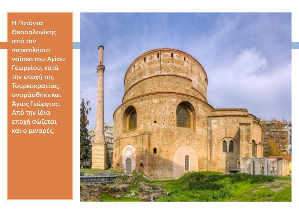 Η Ροτόντα Θεσσαλονίκης από τον παραπλήσιο ναΐσκο του Αγίου Γεωργίου, κατά την εποχή της Τουρκοκρατίας, ονομάσθηκε και Άγιος Γεώργιος.
