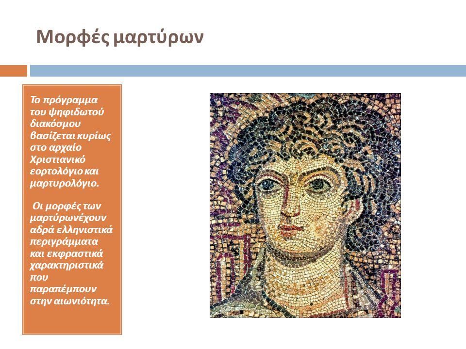 Μορφές μαρτύρων Το πρόγραμμα του ψηφιδωτού διακόσμου βασίζεται κυρίως στο αρχαίο Χριστιανικό εορτολόγιο και μαρτυρολόγιο. Οι μορφές των μαρτύρωνέχουν