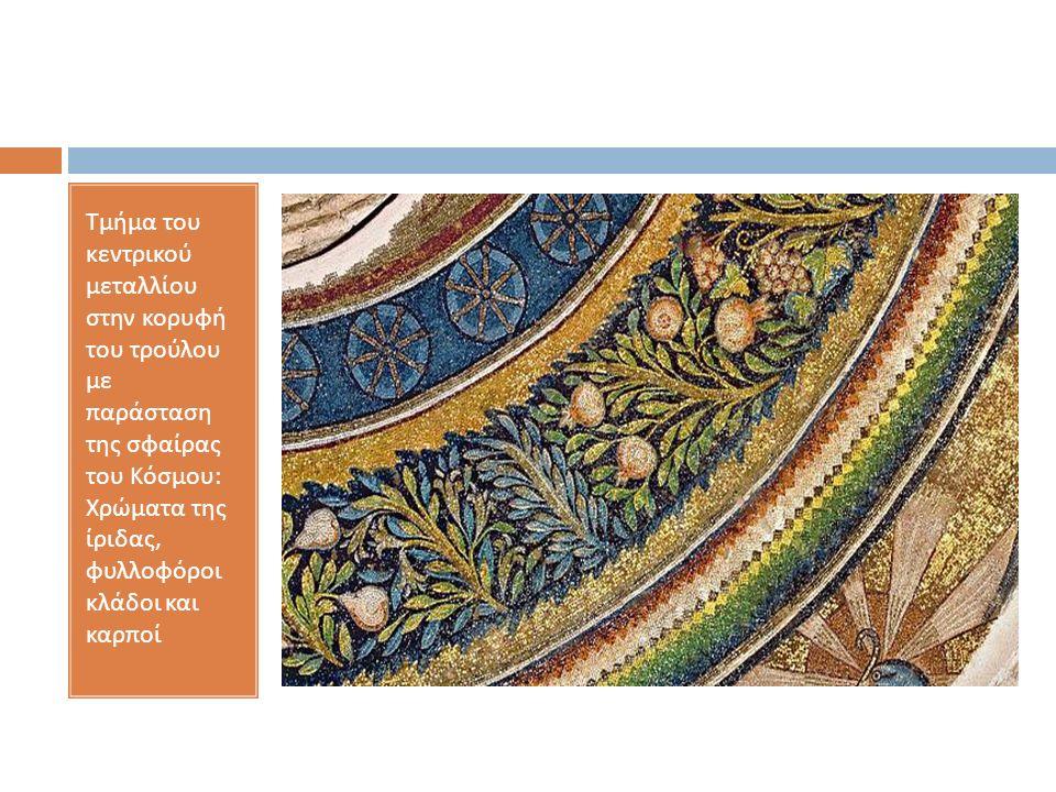 Τμήμα του κεντρικού μεταλλίου στην κορυφή του τρούλου με παράσταση της σφαίρας του Κόσμου : Χρώματα της ίριδας, φυλλοφόροι κλάδοι και καρποί