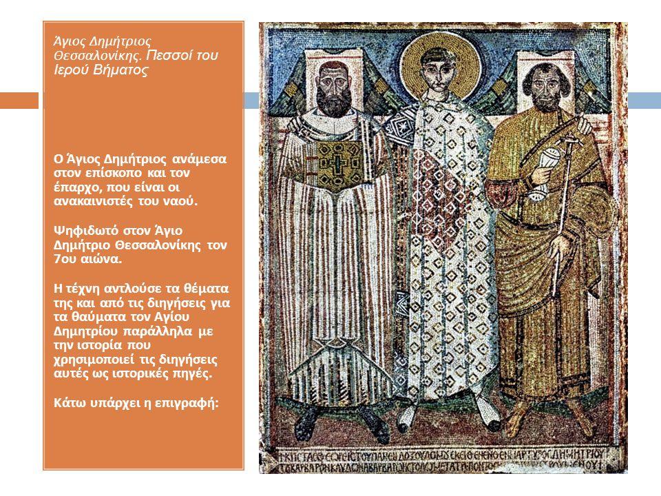 Άγιος Δημήτριος Θεσσαλονίκης. Πεσσοί του Ιερού Βήματος Ο Άγιος Δημήτριος ανάμεσα στον επίσκοπο και τον έπαρχο, που είναι οι ανακαινιστές του ναού. Ψηφ