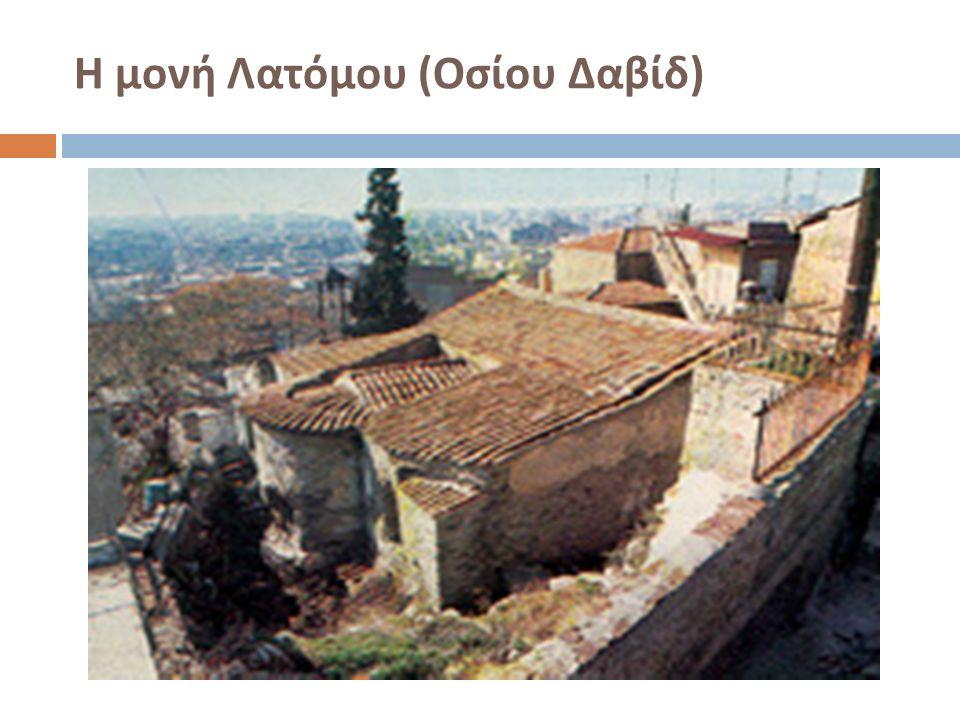 Η μονή Λατόμου ( Οσίου Δαβίδ )