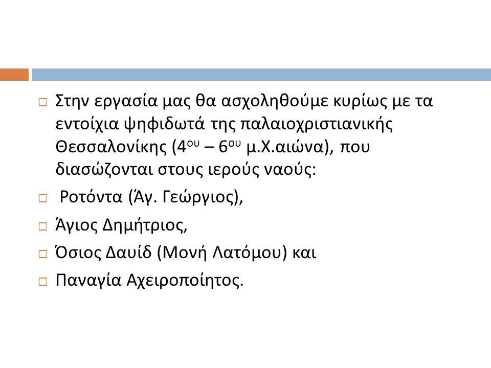  Στην εργασία μας θα ασχοληθούμε κυρίως με τα εντοίχια ψηφιδωτά της παλαιοχριστιανικής Θεσσαλονίκης (4 ου – 6 ου μ. Χ. αιώνα ), που διασώζονται στους