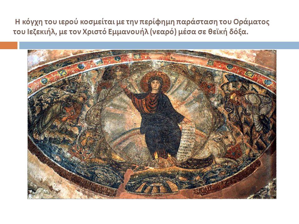 Η κόγχη του ιερού κοσμείται με την περίφημη παράσταση του Οράματος του Ιεζεκιήλ, με τον Χριστό Εμμανουήλ ( νεαρό ) μέσα σε θεϊκή δόξα.