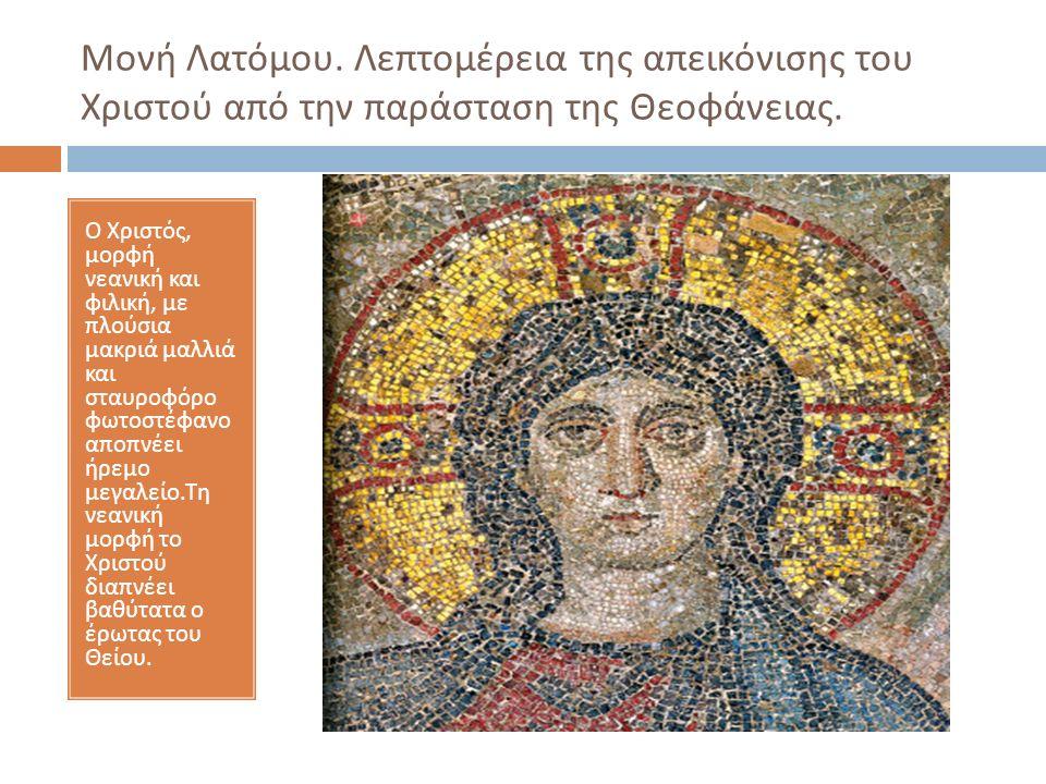 Μονή Λατόμου. Λεπτομέρεια της απεικόνισης του Χριστού από την παράσταση της Θεοφάνειας. Ο Χριστός, μορφή νεανική και φιλική, με πλούσια μακριά μαλλιά