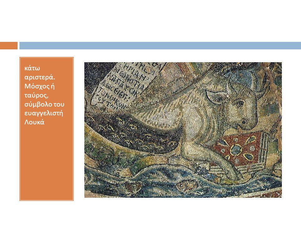 κάτω αριστερά. Μόσχος ή ταύρος, σύμβολο του ευαγγελιστή Λουκά