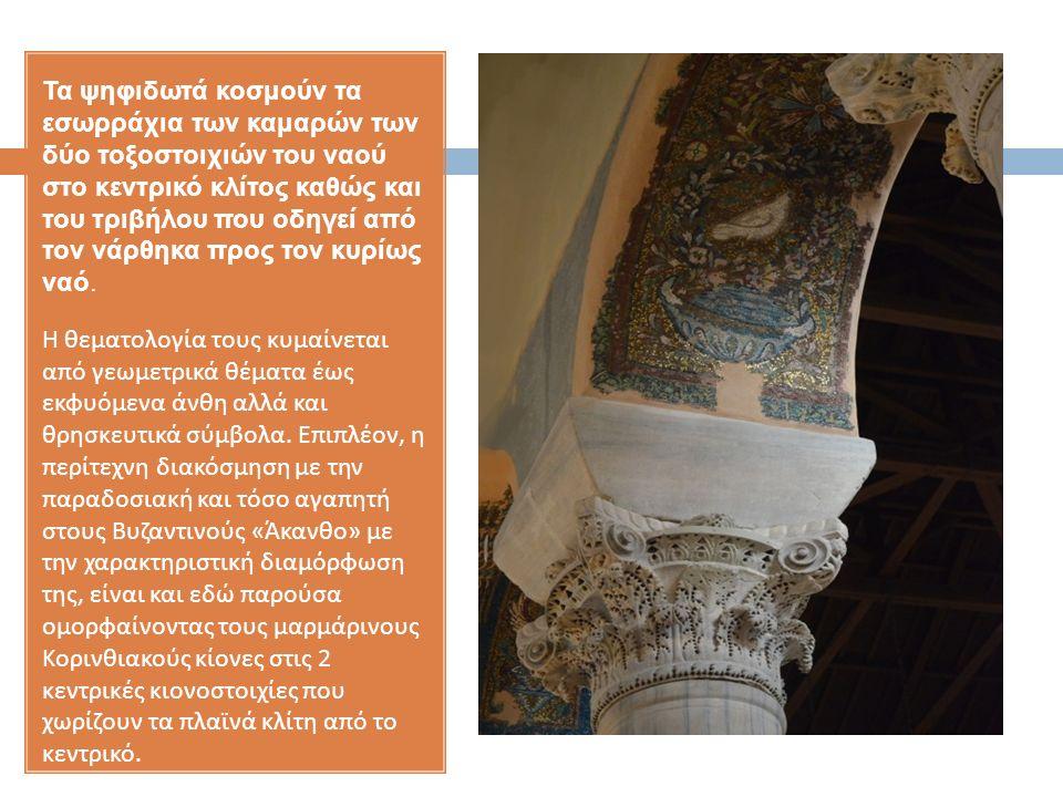 Τα ψηφιδωτά κοσμούν τα εσωρράχια των καμαρών των δύο τοξοστοιχιών του ναού στο κεντρικό κλίτος καθώς και του τριβήλου που οδηγεί από τον νάρθηκα προς