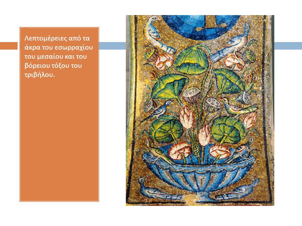 . Λεπτομέρειες από τα άκρα του εσωρραχίου του μεσαίου και του βόρειου τόξου του τριβήλου.