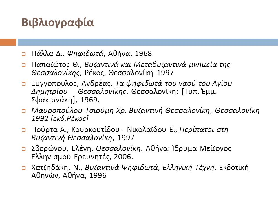 Βιβλιογραφία  Πάλλα Δ.. Ψηφιδωτά, Αθήναι 1968  Παπαζώτος Θ., Βυζαντινά και Μεταβυζαντινά μνημεία της Θεσσαλονίκης, Ρέκος, Θεσσαλονίκη 1997  Ξυγγόπο