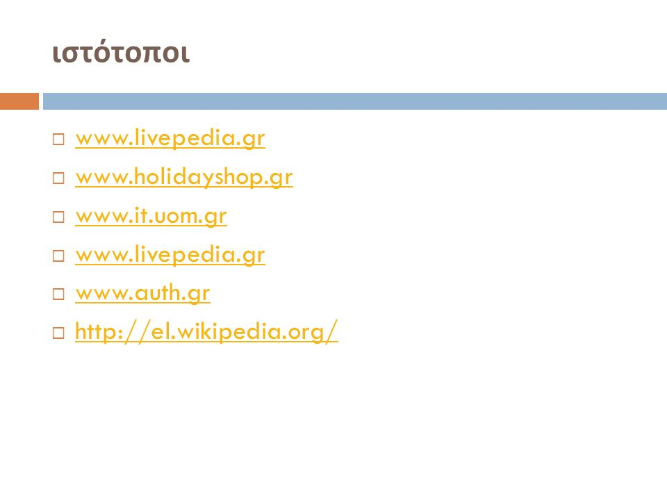 ιστότοποι  www.livepedia.gr www.livepedia.gr  www.holidayshop.gr www.holidayshop.gr  www.it.uom.gr www.it.uom.gr  www.livepedia.gr www.livepedia.gr  www.auth.gr www.auth.gr  http://el.wikipedia.org/ http://el.wikipedia.org/