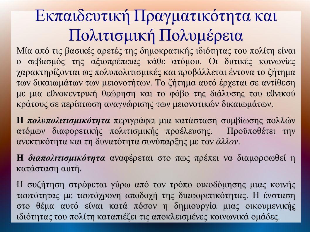 18 Εκπαιδευτική Πραγματικότητα και Πολιτισμική Πολυμέρεια Μία από τις βασικές αρετές της δημοκρατικής ιδιότητας του πολίτη είναι ο σεβασμός της αξιοπρέπειας κάθε ατόμου.