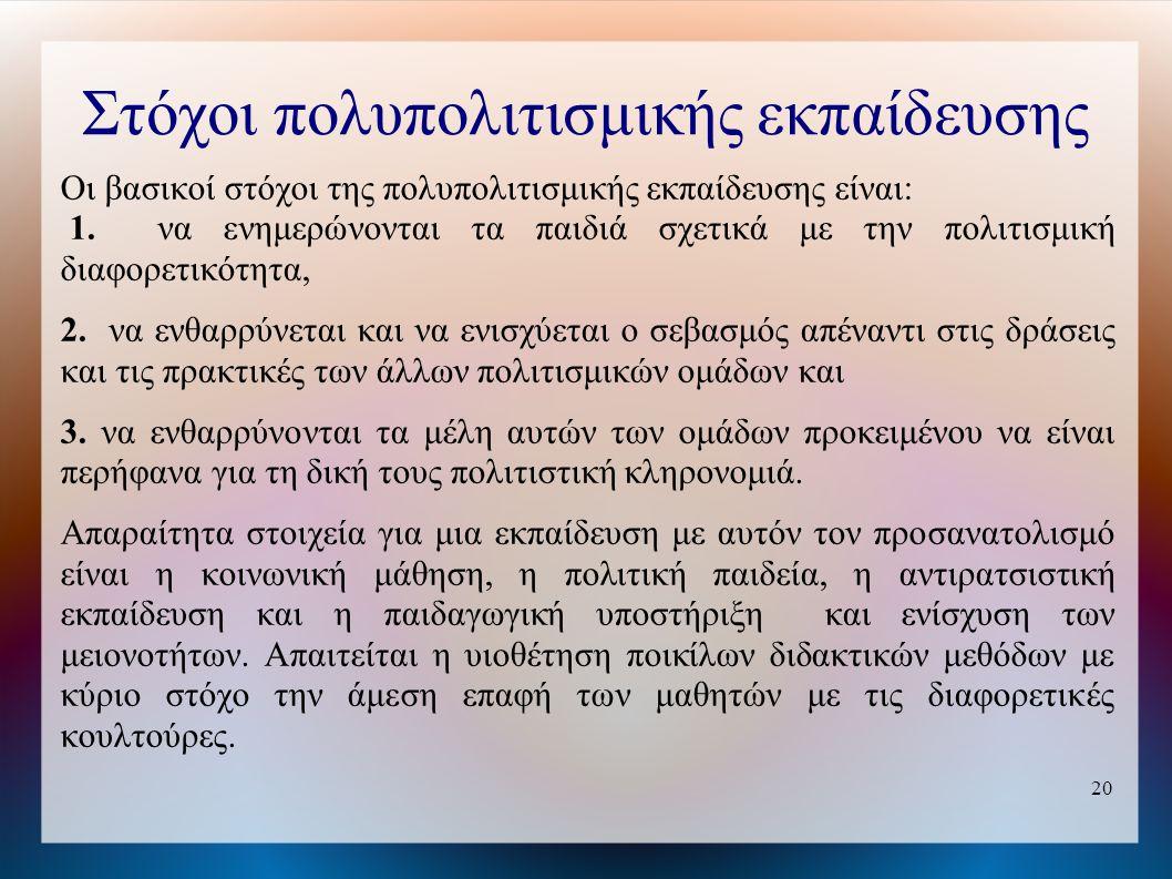 20 Στόχοι πολυπολιτισμικής εκπαίδευσης Οι βασικοί στόχοι της πολυπολιτισμικής εκπαίδευσης είναι: 1.