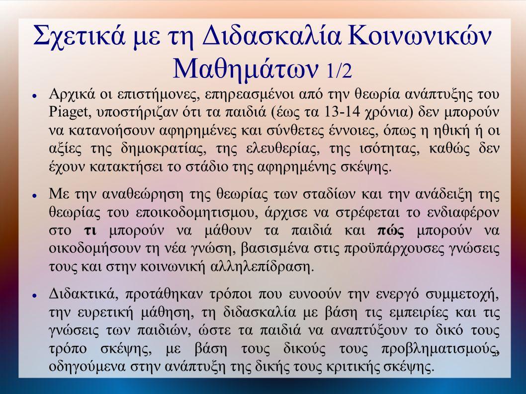 14 Προώθηση της Δημοκρατίας Η δημοκρατία μπορεί να προωθηθεί διαδικαστικά, μέσω των νόμων, συνταγματικά, μέσω θεμελίωσης αξιών, και συμβουλευτικά, μέσω της πολιτική δημόσιας συζήτησης.