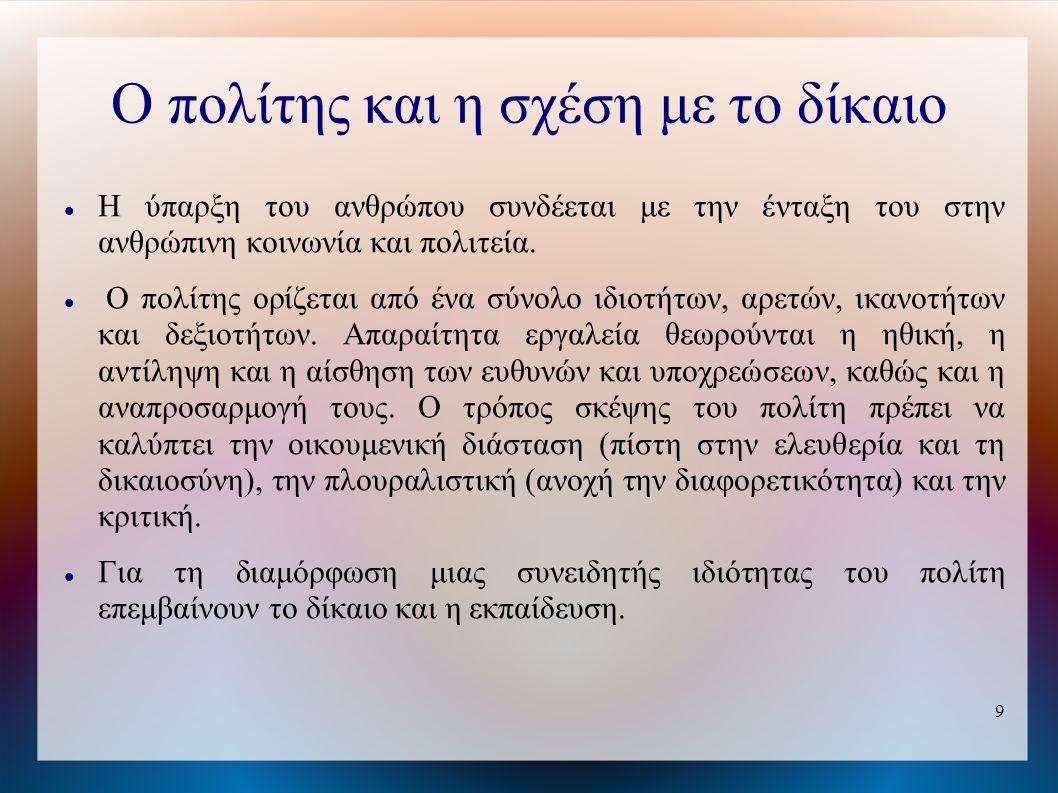 10 Το δίκαιο και η εκπαίδευση Στην καθημερινή ζωή δεν χρησιμοποιούμε ως βάση το δίκαιο, αλλά κανόνες που: 1.