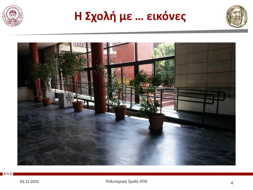 ΑΠΘ Η Σχολή με … εικόνες 4 01.12.2015 Πολυτεχνική Σχολή ΑΠΘ