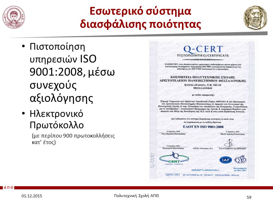 ΑΠΘ Πιστοποίηση υπηρεσιών ISO 9001:2008, μέσω συνεχούς αξιολόγησης Ηλεκτρονικό Πρωτόκολλο (με περίπου 900 πρωτοκολλήσεις κατ' έτος) Εσωτερικό σύστημα