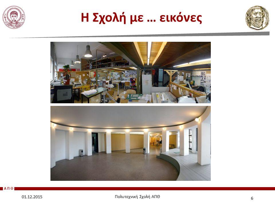 ΑΠΘ Η Σχολή με … εικόνες 6 01.12.2015 Πολυτεχνική Σχολή ΑΠΘ