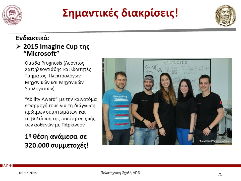 """ΑΠΘ Ενδεικτικά:  2015 Imagine Cup της """"Microsoft"""" Ομάδα Prognosis (Λεόντιος Χατζηλεοντιάδης και Φοιτητές Τμήματος Ηλεκτρολόγων Μηχανικών και Μηχανικώ"""