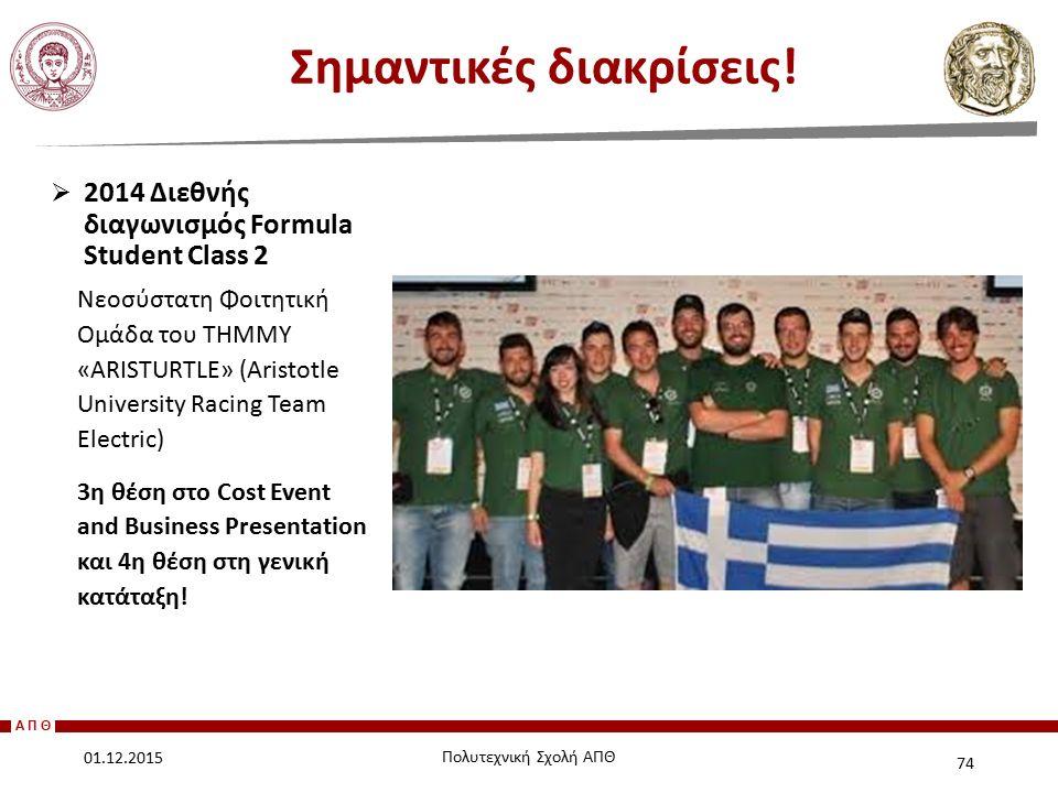 ΑΠΘ  2014 Διεθνής διαγωνισμός Formula Student Class 2 Νεοσύστατη Φοιτητική Ομάδα του ΤΗΜΜΥ «ARISTURTLE» (Aristotle University Racing Team Electric) 3