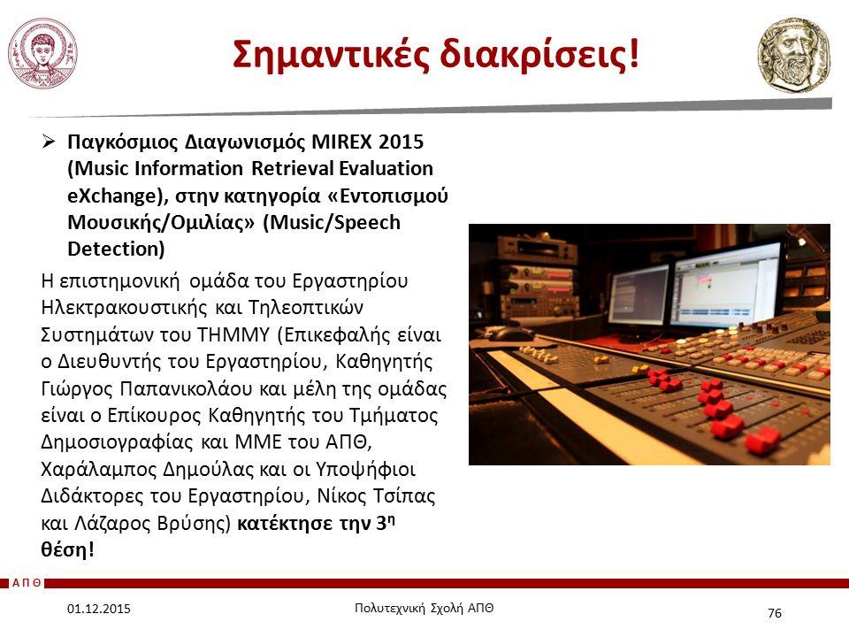 ΑΠΘ Σημαντικές διακρίσεις! 76 01.12.2015 Πολυτεχνική Σχολή ΑΠΘ  Παγκόσμιος Διαγωνισμός MIREX 2015 (Music Information Retrieval Evaluation eXchange),