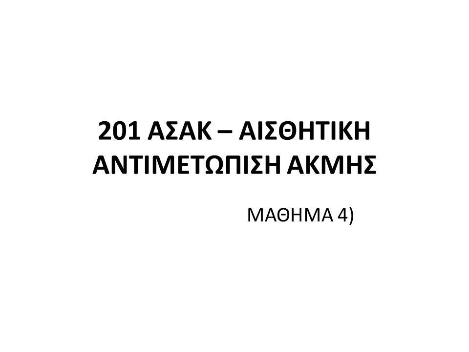 201 ΑΣΑΚ – ΑΙΣΘΗΤΙΚΗ ΑΝΤΙΜΕΤΩΠΙΣΗ ΑΚΜΗΣ ΜΑΘΗΜΑ 4)