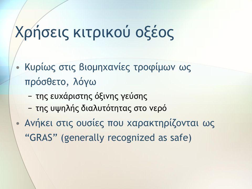 Χρήσεις κιτρικού οξέος Κυρίως στις βιομηχανίες τροφίμων ως πρόσθετο, λόγω −της ευχάριστης όξινης γεύσης −της υψηλής διαλυτότητας στο νερό Ανήκει στις ουσίες που χαρακτηρίζονται ως GRAS (generally recognized as safe)
