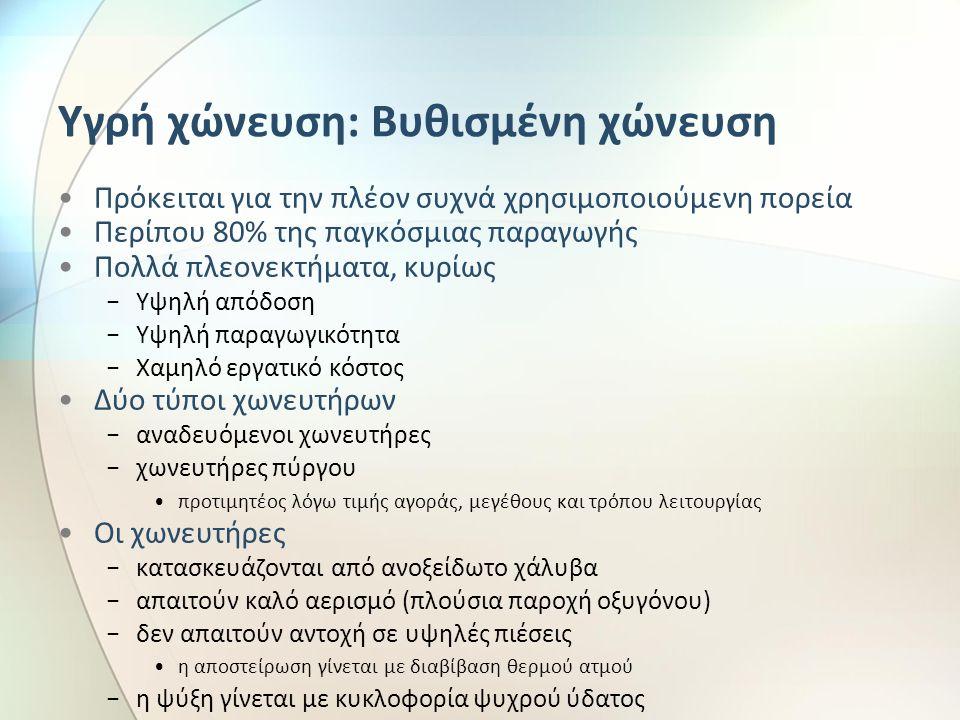 Υγρή χώνευση: Βυθισμένη χώνευση Πρόκειται για την πλέον συχνά χρησιμοποιούμενη πορεία Περίπου 80% της παγκόσμιας παραγωγής Πολλά πλεονεκτήματα, κυρίως − Υψηλή απόδοση − Υψηλή παραγωγικότητα − Χαμηλό εργατικό κόστος Δύο τύποι χωνευτήρων − αναδευόμενοι χωνευτήρες − χωνευτήρες πύργου προτιμητέος λόγω τιμής αγοράς, μεγέθους και τρόπου λειτουργίας Οι χωνευτήρες − κατασκευάζονται από ανοξείδωτο χάλυβα − απαιτούν καλό αερισμό (πλούσια παροχή οξυγόνου) − δεν απαιτούν αντοχή σε υψηλές πιέσεις η αποστείρωση γίνεται με διαβίβαση θερμού ατμού − η ψύξη γίνεται με κυκλοφορία ψυχρού ύδατος