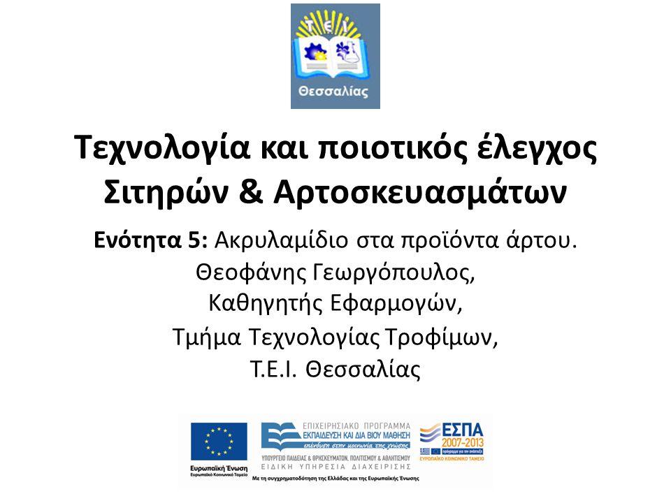 Τεχνολογία και ποιοτικός έλεγχος Σιτηρών & Αρτοσκευασμάτων Ενότητα 5: Ακρυλαμίδιο στα προϊόντα άρτου. Θεοφάνης Γεωργόπουλος, Καθηγητής Εφαρμογών, Τμήμ