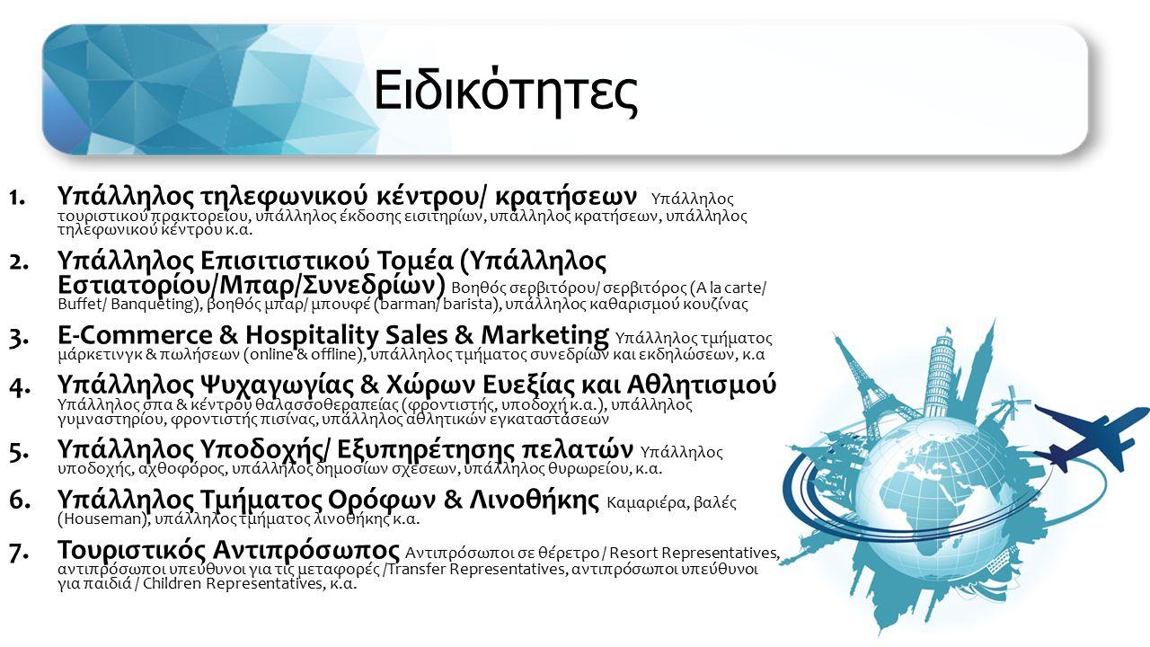 Ειδικότητες 1.Υπάλληλος τηλεφωνικού κέντρου/ κρατήσεων Υπάλληλος τουριστικού πρακτορείου, υπάλληλος έκδοσης εισιτηρίων, υπάλληλος κρατήσεων, υπάλληλος τηλεφωνικού κέντρου κ.α.