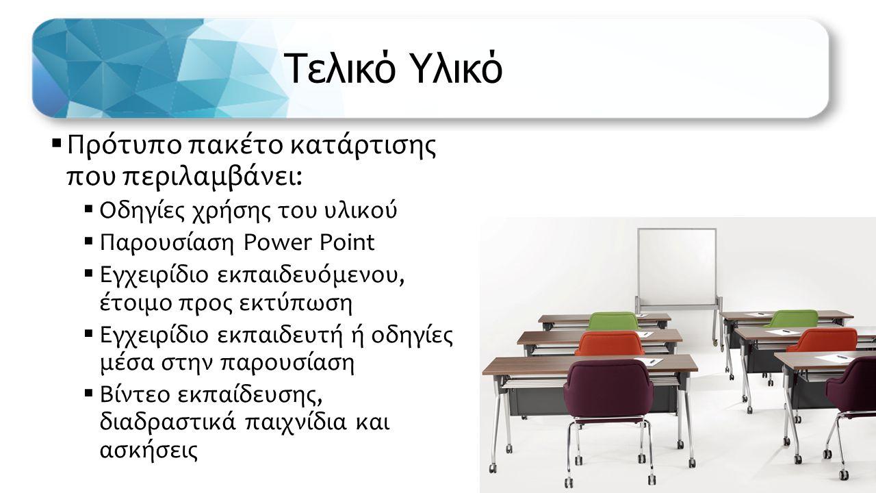Τελικό Υλικό  Πρότυπο πακέτο κατάρτισης που περιλαμβάνει:  Οδηγίες χρήσης του υλικού  Παρουσίαση Power Point  Εγχειρίδιο εκπαιδευόμενου, έτοιμο προς εκτύπωση  Εγχειρίδιο εκπαιδευτή ή οδηγίες μέσα στην παρουσίαση  Βίντεο εκπαίδευσης, διαδραστικά παιχνίδια και ασκήσεις