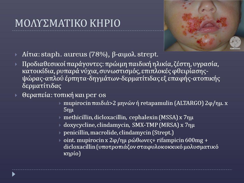 ΜΟΛΥΣΜΑΤΙΚΟ ΚΗΡΙΟ  Αίτια : staph. aureus (78%), β - αιμολ.