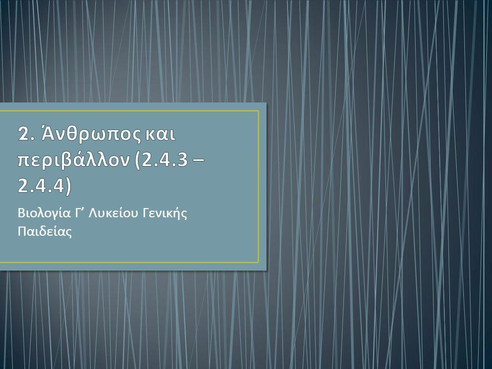 1.Παραπροϊόντα ανθρώπινου μεταβολισμού ( περιττώματα, εκκρίσεις ) 2.Ουσίες καθημερινής χρήσης ( απορρυπαντικά, προϊόντα καθαρισμού ) 3.Αύξηση μικροβιακού φορτίου ( ΜΟΛΥΝΣΗ ) ( νοσήματα ) 4.Ευτροφισμός