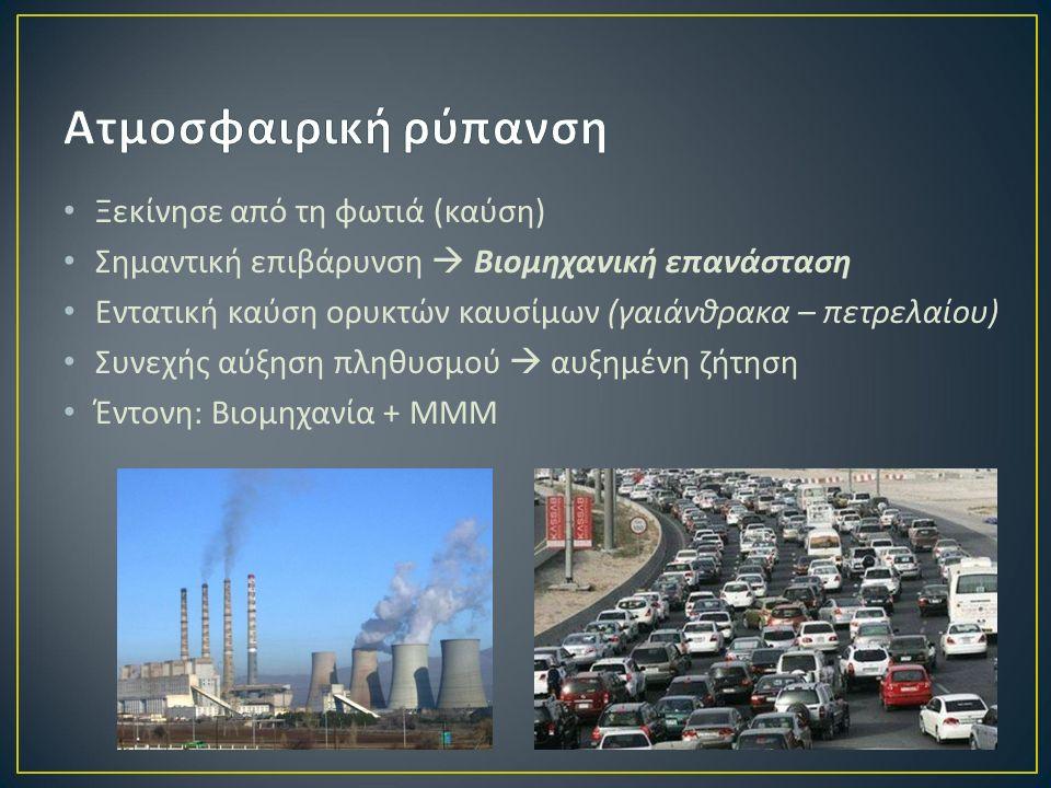 Ξεκίνησε από τη φωτιά ( καύση ) Σημαντική επιβάρυνση  Βιομηχανική επανάσταση Εντατική καύση ορυκτών καυσίμων ( γαιάνθρακα – πετρελαίου ) Συνεχής αύξηση πληθυσμού  αυξημένη ζήτηση Έντονη : Βιομηχανία + ΜΜΜ
