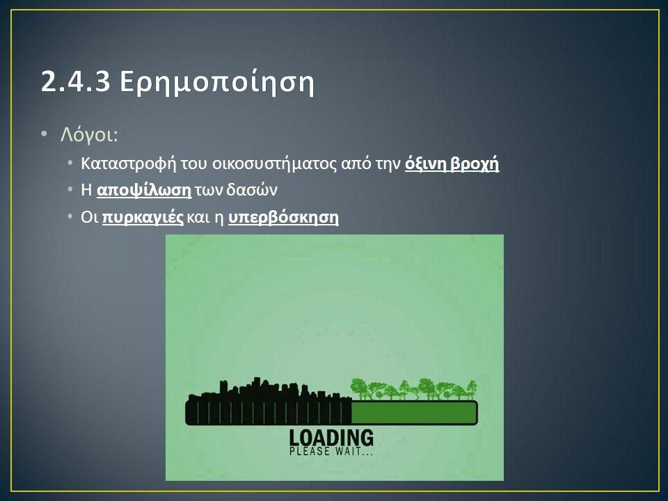 Λονδίνο, 1952  Διοξείδιο του θείου Λος Άντζελες, Αθήνα  Σημερινό συχνό φαινόμενο Χημικές ουσίες από μηχανές εσωτερικής καύσης (- ΧΗΜΙΚΟ ) Επίδραση ηλιακής ακτινοβολίας με το O 2 ( ΦΩΤΟ -) Επιπτώσεις σε υγεία ανθρώπου & καταστροφή οικοσυστημάτων