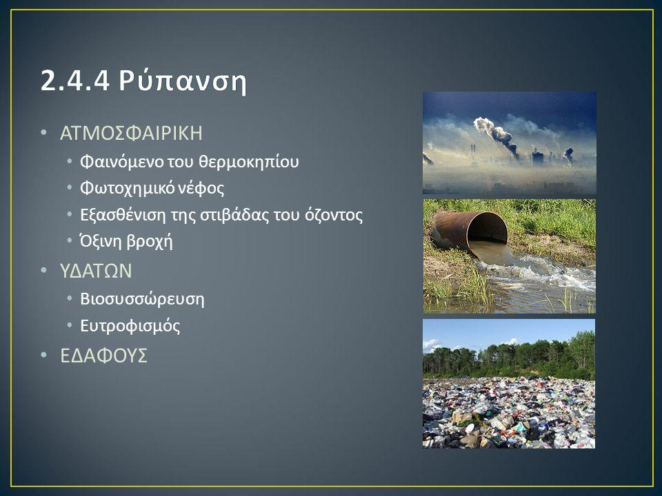 Νερό : απαραίτητο & αναντικατάστατο Ρύπανση νερού : ακατάλληλο για οργανισμούς λόγω : a)φυσικής b)χημικής c)βιολογικής μεταβολής Αρχικά : Λύματα πρώτων οικισμών Συνέχεια : πόλεις  αύξηση οργανικών λυμάτων Επικίνδυνα λύματα : Τοξικές ουσίες & παραπροϊόντα χημικών διεργασιών : βυρσοδεψίας & μεταλλουργίας Αστική & βιομηχανική δραστηριότητα σε : Θάλασσες Ποταμούς Λίμνες