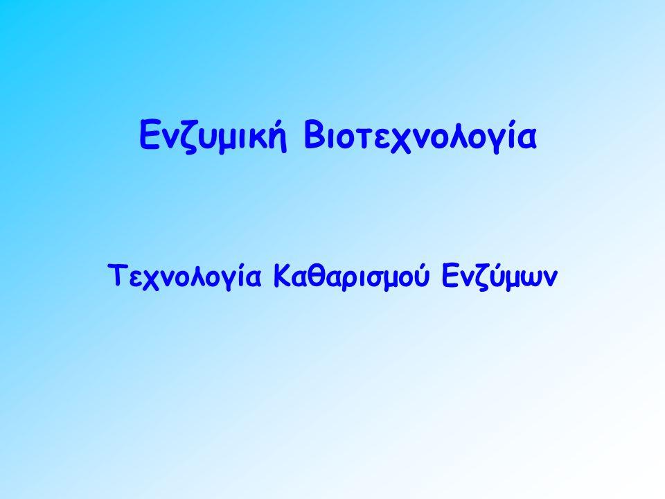 Ενζυμική Βιοτεχνολογία Τεχνολογία Καθαρισμού Ενζύμων