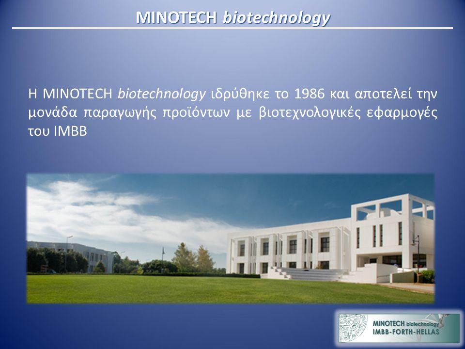 H MINOTECH biotechnology ιδρύθηκε το 1986 και αποτελεί την μονάδα παραγωγής προϊόντων με βιοτεχνολογικές εφαρμογές του ΙΜΒΒ