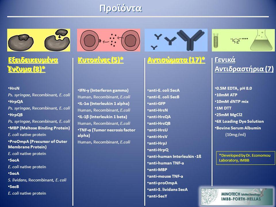 Εξειδεικευμένα Ένζυμα (8)* HrcN Ps. syringae, Recombinant, E.