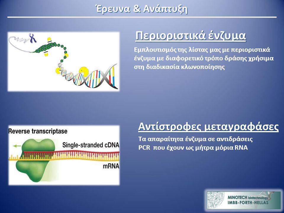 Εμπλουτισμός της λίστας μας με περιοριστικά ένζυμα με διαφορετικό τρόπο δράσης χρήσιμα στη διαδικασία κλωνοποίησης Περιοριστικά ένζυμα Έρευνα & Ανάπτυξη Αντίστροφες μεταγραφάσες Τα απαραίτητα ένζυμα σε αντιδράσεις PCR που έχουν ως μήτρα μόρια RNA