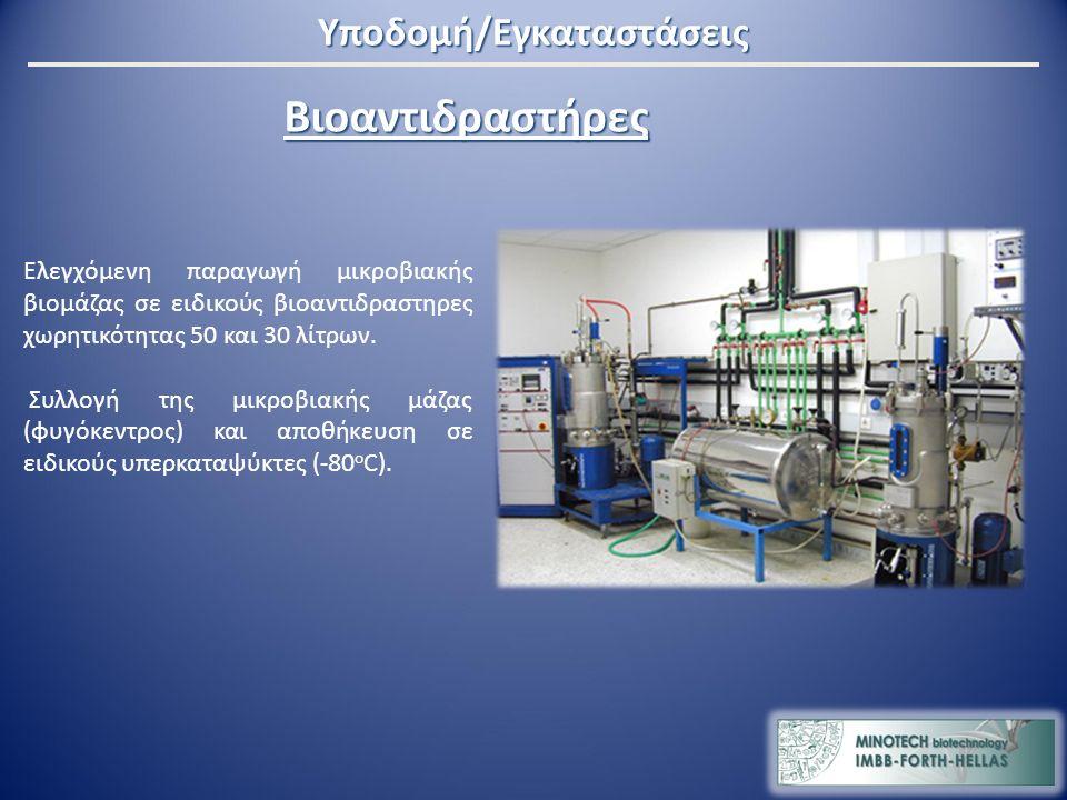Βιοαντιδραστήρες Ελεγχόμενη παραγωγή μικροβιακής βιομάζας σε ειδικούς βιοαντιδραστηρες χωρητικότητας 50 και 30 λίτρων.