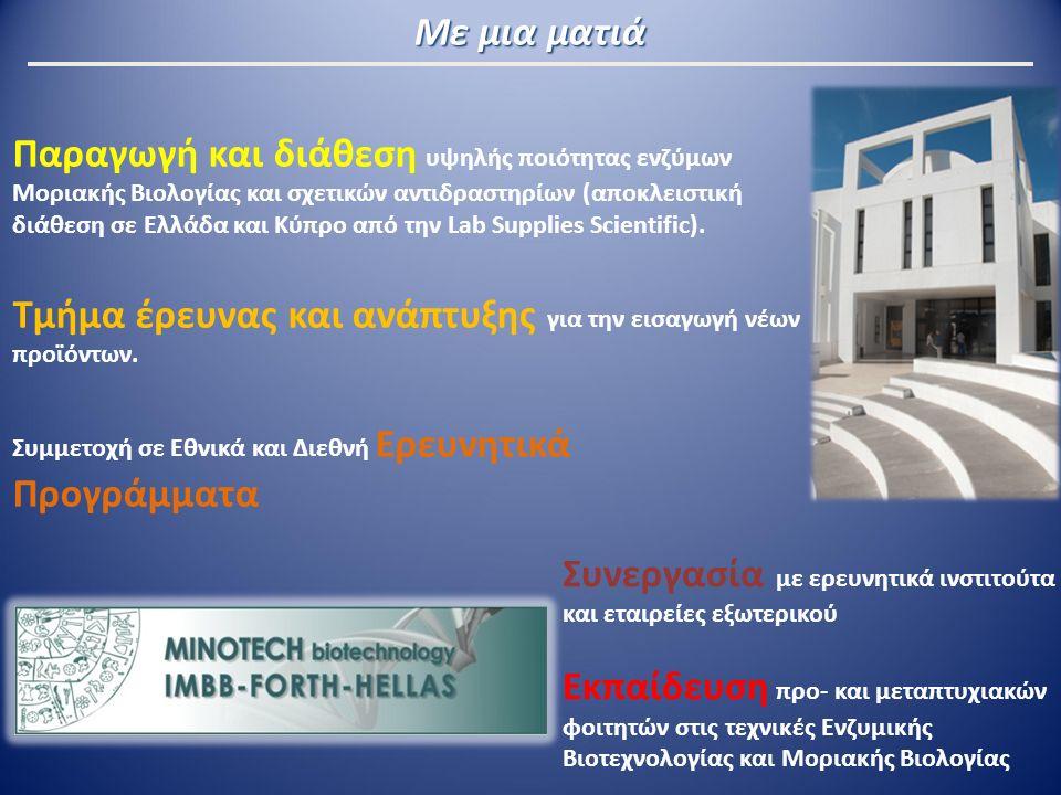 Παραγωγή και διάθεση υψηλής ποιότητας ενζύμων Μοριακής Βιολογίας και σχετικών αντιδραστηρίων (αποκλειστική διάθεση σε Ελλάδα και Κύπρο από την Lab Supplies Scientific).
