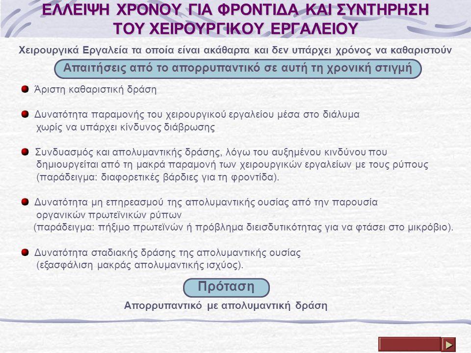 III. Αντιαφριστικές ουσίες Ειδικά για τα απορρυπαντικά αυτόματων πλυντηρίων Αναγκαιότητα ύπαρξης στο απορρυπαντικό: Ειδικά για τα απορρυπαντικά αυτόμα