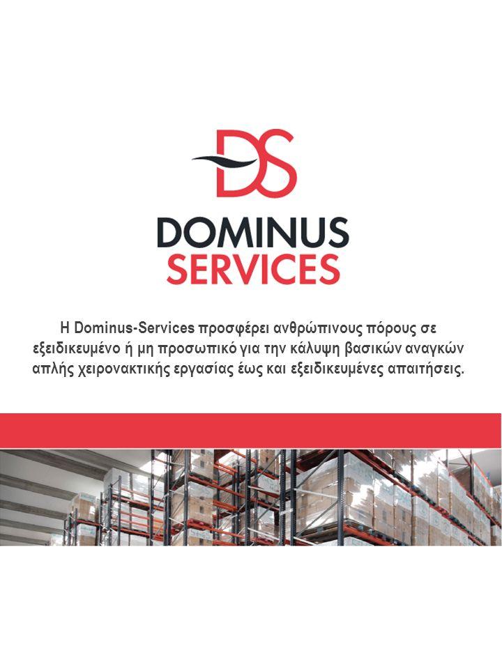 Η Dominus-Services προσφέρει ανθρώπινους πόρους σε εξειδικευμένο ή μη προσωπικό για την κάλυψη βασικών αναγκών απλής χειρονακτικής εργασίας έως και εξ