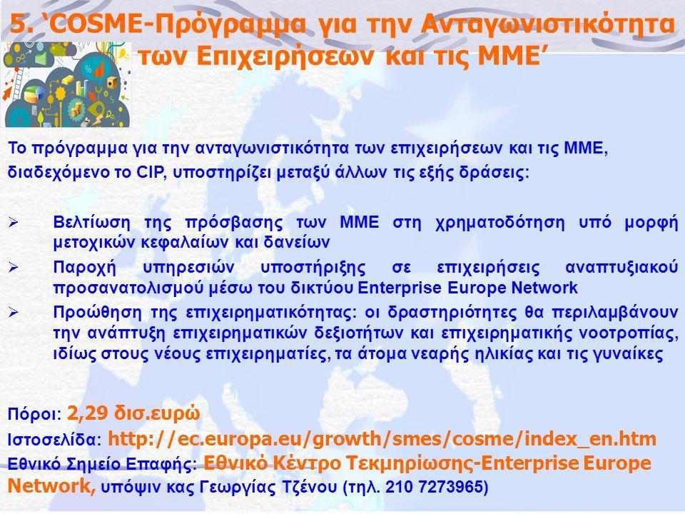 5. 'COSME-Πρόγραμμα για την Ανταγωνιστικότητα των Επιχειρήσεων και τις ΜΜΕ' Το πρόγραμμα για την ανταγωνιστικότητα των επιχειρήσεων και τις ΜΜΕ, διαδε