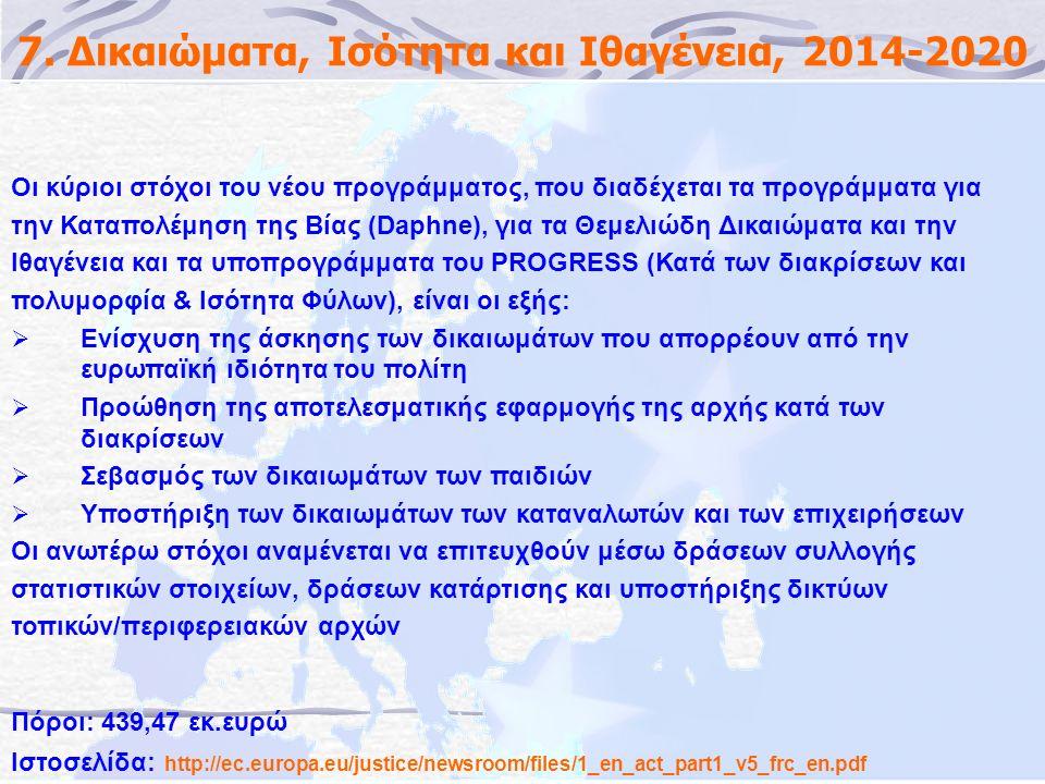 7. Δικαιώματα, Ισότητα και Ιθαγένεια, 2014-2020 Οι κύριοι στόχοι του νέου προγράμματος, που διαδέχεται τα προγράμματα για την Καταπολέμηση της Βίας (D
